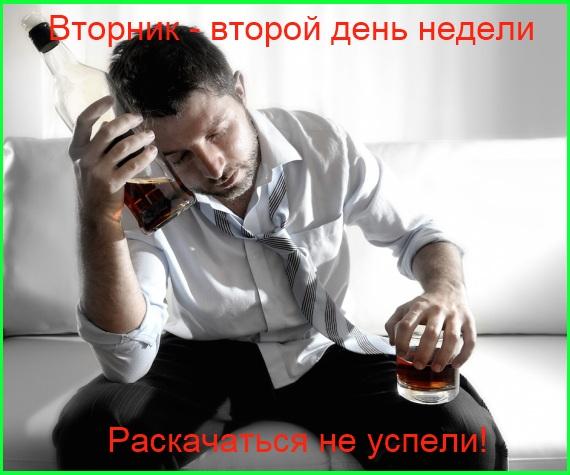 вторник - мемы