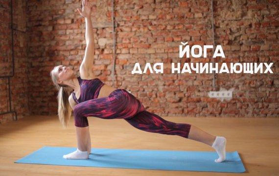 йога для начинающих - основы