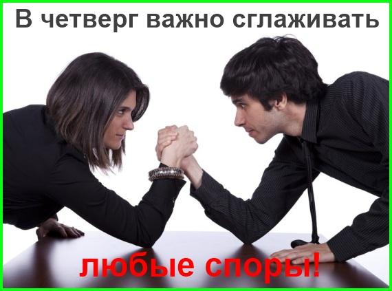 сглаживать любые споры